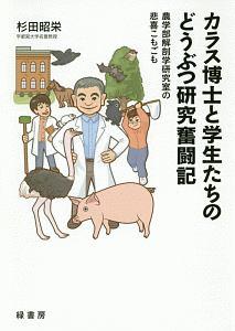 『カラス博士と学生たちのどうぶつ研究奮闘記』小松政夫