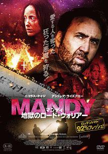 マンディ 地獄のロード・ウォリア―