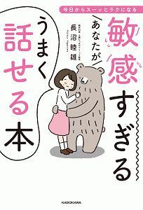 長沼睦雄『敏感すぎるあなたがうまく話せる本』