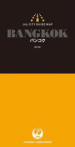 JALシティガイドマップ<第3版> バンコク