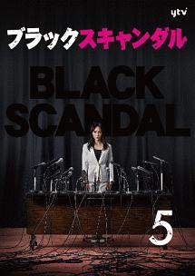 ブラックスキャンダル