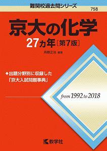 京大の化学27カ年<第7版> 難関校過去問シリーズ