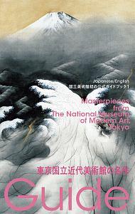 『東京国立近代美術館の名作 国立美術館初の公式ガイドブック1』石川賢