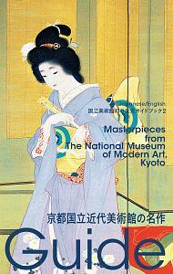 『京都国立近代美術館の名作 国立美術館初の公式ガイドブック2』石川賢