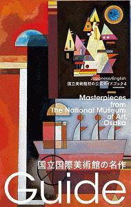 『国立国際美術館の名作 国立美術館初の公式ガイドブック4』石川賢