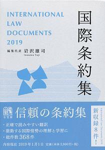 『国際条約集 2019』相場正一郎