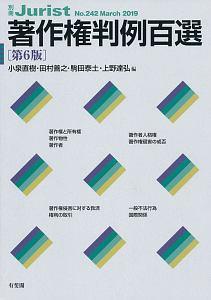 『著作権判例百選<第6版>』小泉直樹