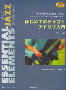 武田和大『はじめてのジャズとアドリブ入門 ベース』