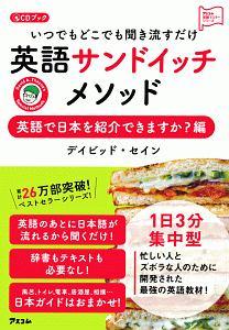 いつでもどこでも聞き流すだけ英語サンドイッチメソッド 英語で日本を紹介できますか? アスコム英語マスターシリーズ
