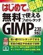 はじめての無料で使えるフォトレタッチ GIMP2.10対応 BASIC MASTER SERIES509