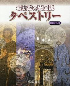 最新 世界史図説タペストリー<十七訂版>
