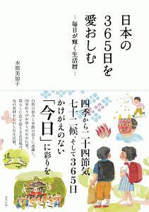 『日本の365日を愛おしむ』有田哲平