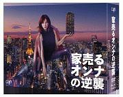 家売るオンナの逆襲 DVD BOX