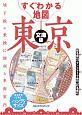すぐわかる地図 東京<文庫版>