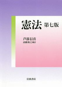 『憲法<第七版>』大塚龍児