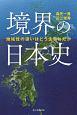境界の日本史 地域性の違いはどう生まれたか