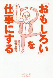 『僕でもできた! 「おもしろい」を仕事にする しごとのわ』楠本和矢