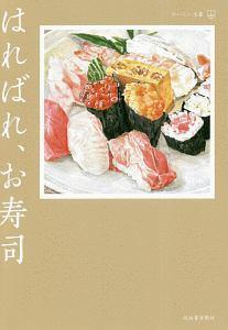 『はればれ、お寿司』軒上泊