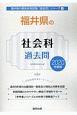 福井県の社会科 過去問 2020 福井県の教員採用試験「過去問」シリーズ4