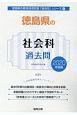 徳島県の社会科 過去問 2020 教員採用試験過去問シリーズ4