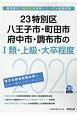 23特別区・八王子市・町田市・府中市・調布市の1類・上級・大卒程度 東京都の公務員試験対策シリーズ 2020