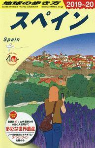 地球の歩き方 スペイン 2019~2020