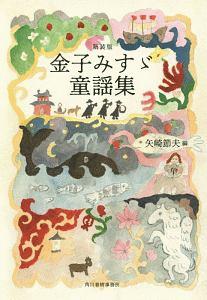 金子みすゞ童謡集<新装版>