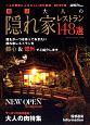 東京大人の隠れ家レストラン148選 2019