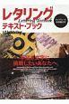 レタリング・テキスト・ブック 別冊Lightning202