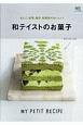 和テイストのお菓子 あんこ、抹茶、柚子、和素材がおいしい!