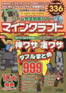 ゲーム完全制覇ガイド マインクラフト神ワザ&凄ワザ ダブルまとめ999