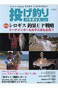 『投げ釣りパラダイス 2019春夏』川淵三郎