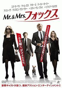 ティム・ロス『Mr.&Mrs.フォックス』