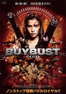 BUYBUST/バイバスト