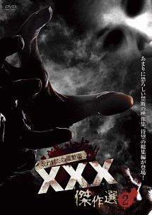呪われた心霊動画 XXX(トリプルエックス) 傑作選(2)