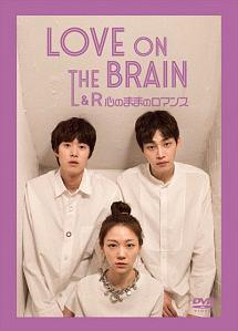 LOVE ON THE BRAIN L&R~心のロマンス~