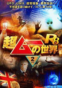 超ムーの世界R8 vol.2