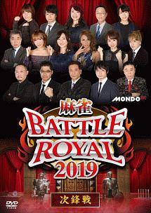 麻雀BATTLE ROYAL 2019 次鋒戦