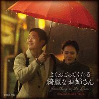 よくおごってくれる綺麗なお姉さん(DVD付)
