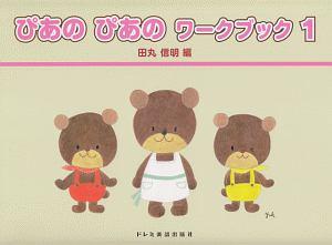 『初級ピアノテキストぴあの ぴあの ワークブック』田丸信明