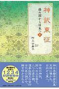 『神武東征 倭の国から日本へ5』阿上万寿子
