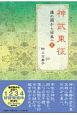 神武東征 倭の国から日本へ5