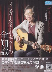 『フィンガースタイル・ギターの全知識 CD付』岡崎倫典