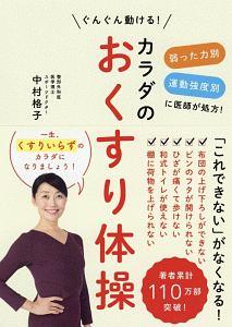 中村格子『カラダのおくすり体操』