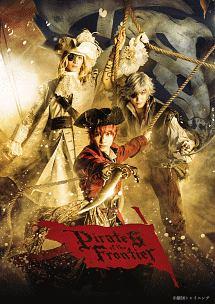 菊田大輔『舞台「劇団シャイニング from うたの☆プリンスさまっ♪『Pirates of the Frontier』』