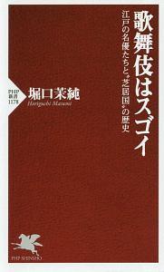 『歌舞伎はスゴイ』産業編集センター