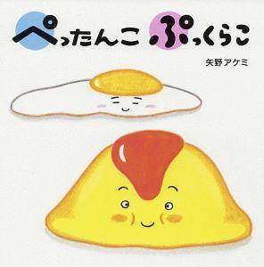 『ぺったんこぷっくらこ』矢野アケミ