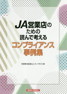 JA営業店のための 読んで考えるコンプライアンス事例集
