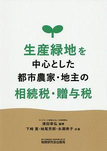 生産緑地を中心とした都市農家・地主の相続税・贈与税