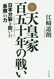 江崎道朗『天皇家 百五十年の戦い 1868-2019』